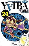 YAIBA(24) YAIBA (少年サンデーコミックス)
