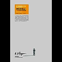 走近费曼丛书·费曼讲演录:一个平民科学家的思想