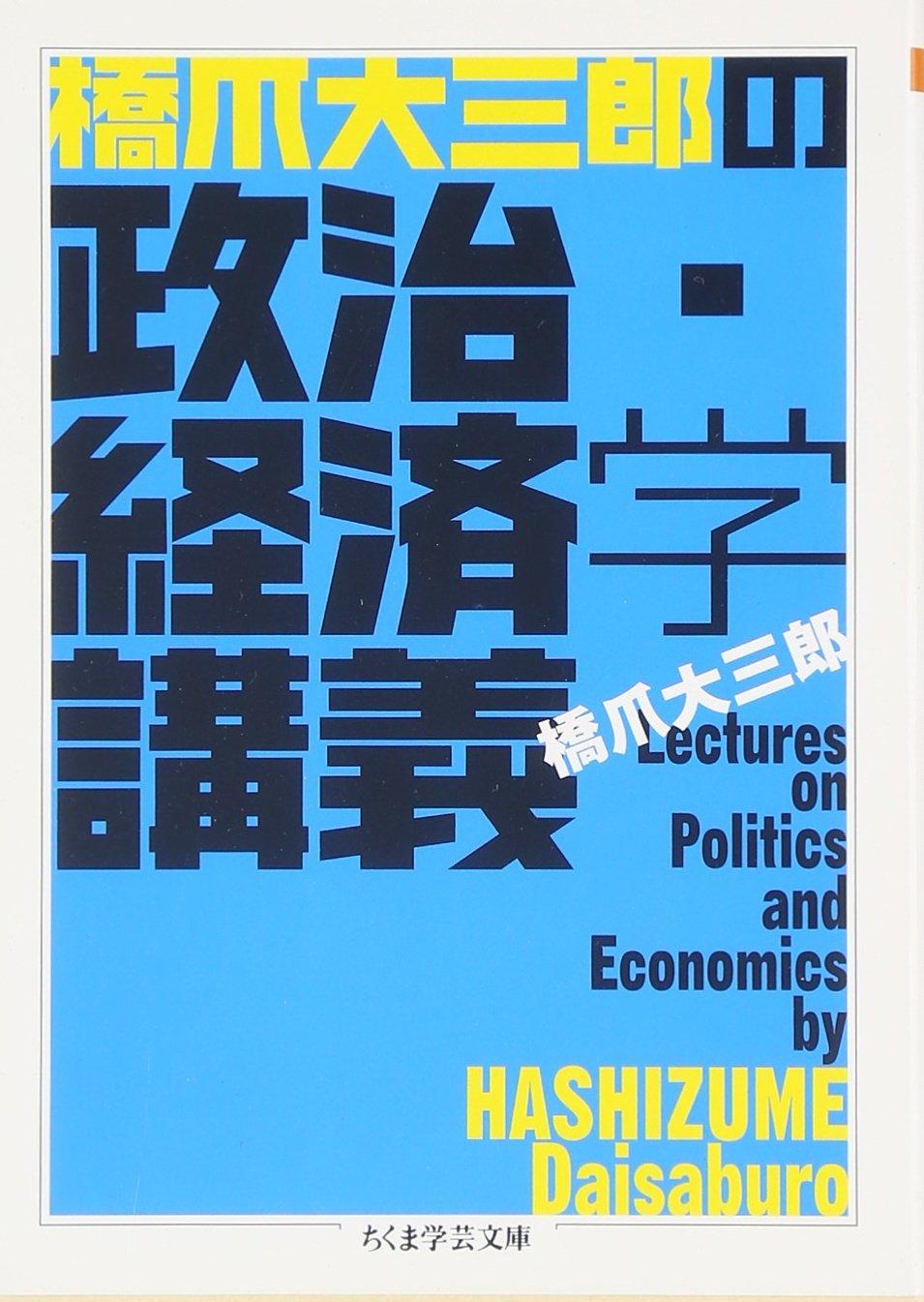 Download Hashizume daisaburō no seiji keizaigaku kōgi pdf