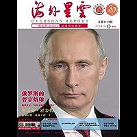 海外星云 半月刊 2018年06期