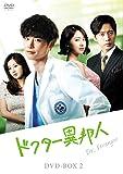 [DVD]ドクター異邦人 DVD-BOX2