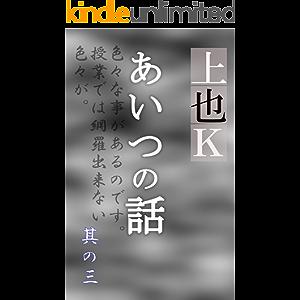aitunohanashi sonosan (Japanese Edition)
