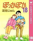 ぽっかぽか 18 (クイーンズコミックスDIGITAL)