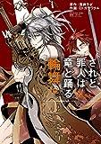 されど罪人は竜と踊る 輪舞 (2) (サンデーGXコミックス)