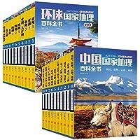 中国+环球国家地理百科全书(2册套装)