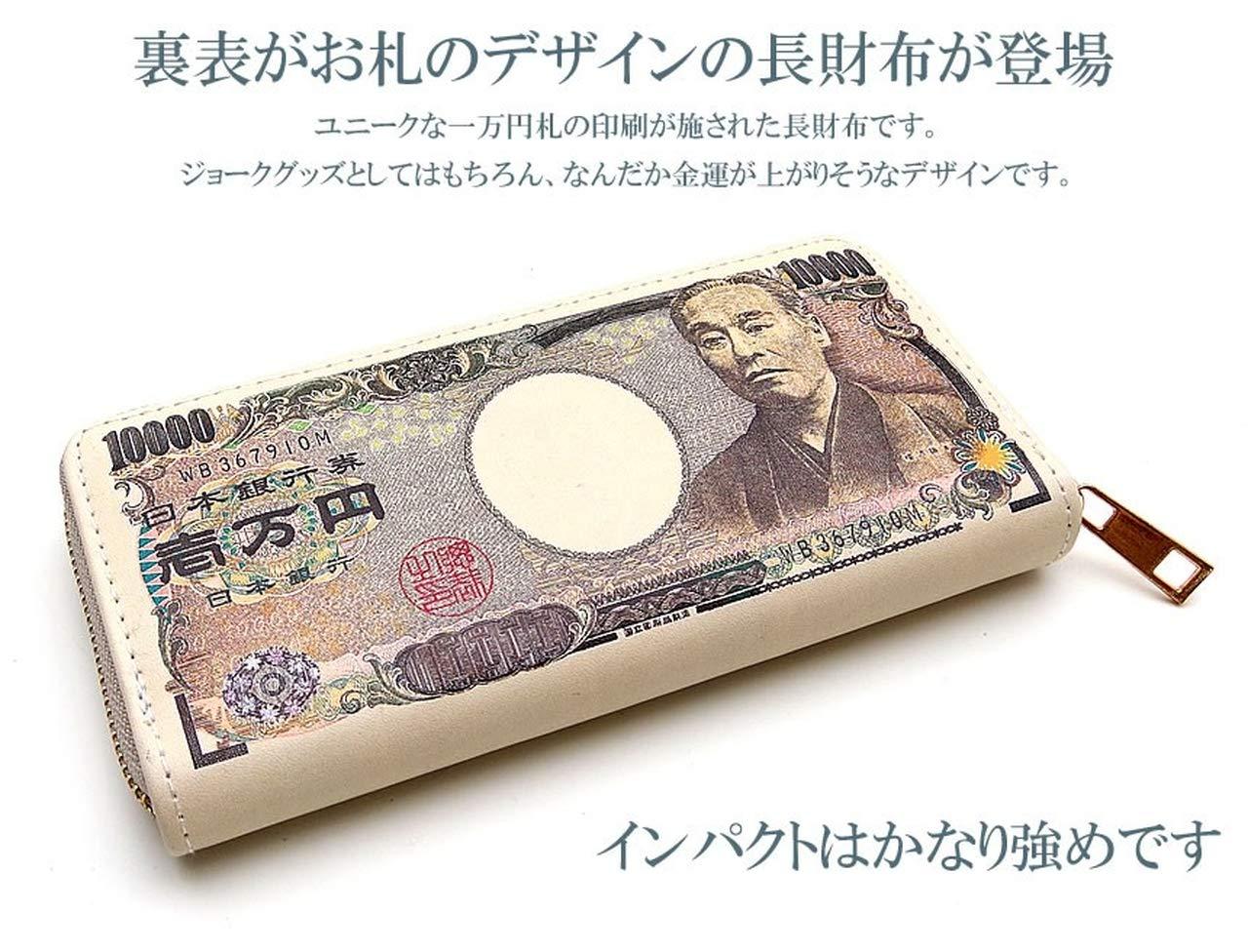 85655cef58ee Amazon.co.jp: GoodsLand 【人目を惹きつける】 諭吉 財布 おもしろ 面白 長財布 ネタ ジョーク グッズ 宴会 パーティー  GD-YUKINAGA: おもちゃ