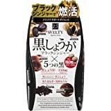 SVELTY 黒しょうが(ブラックジンジャー)× 5つの黒 150粒