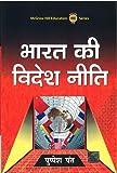Bharat Ki Videsh Neeti