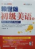 新版赖世雄美语:初级美语(上)(附MP3光盘1张+单词短语速查速记+生活口语必用句)(封面随机发货)