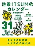地震イツモカレンダー(万年日めくり) (翔泳社カレンダー)