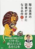 陰山英男の読書が好きになる名作 1年生