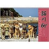 アートプリントジャパン 2017 猫川柳 カレンダー No.002 1000080063