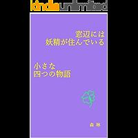 Madobe niha Yosei ga Sundeiru / Chiisana Yottsu no Monogatari (Japanese Edition)