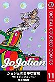 ジョジョの奇妙な冒険 第8部 カラー版 11 (ジャンプコミックスDIGITAL)