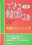できる韓国語 初級 文型トレーニング
