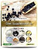 ダイエットサプリ α 180粒約30日分 厳選12種配合 αリポ酸 ファセオラミン 亜鉛 L-オルニチン