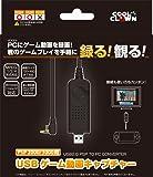 (PSP2000/3000用) USB動画キャプチャー