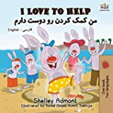 I Love to Help: English Farsi - Persian (English Farsi Bilingual Collection) (Persian Edition)