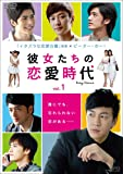 [DVD]彼女たちの恋愛時代 DVD-BOX2