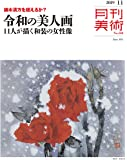 月刊美術2019年11月号