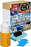 【CarZootプロ仕様】 ウォータースポット イオンデポジット 水アカ 完全 除去 車 ウォータースポット除去剤