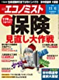 週刊エコノミスト 2018年11月06日号