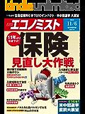 週刊エコノミスト 2018年11月06日号 [雑誌]