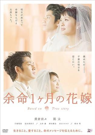 「余命一ヶ月の花嫁」の画像検索結果