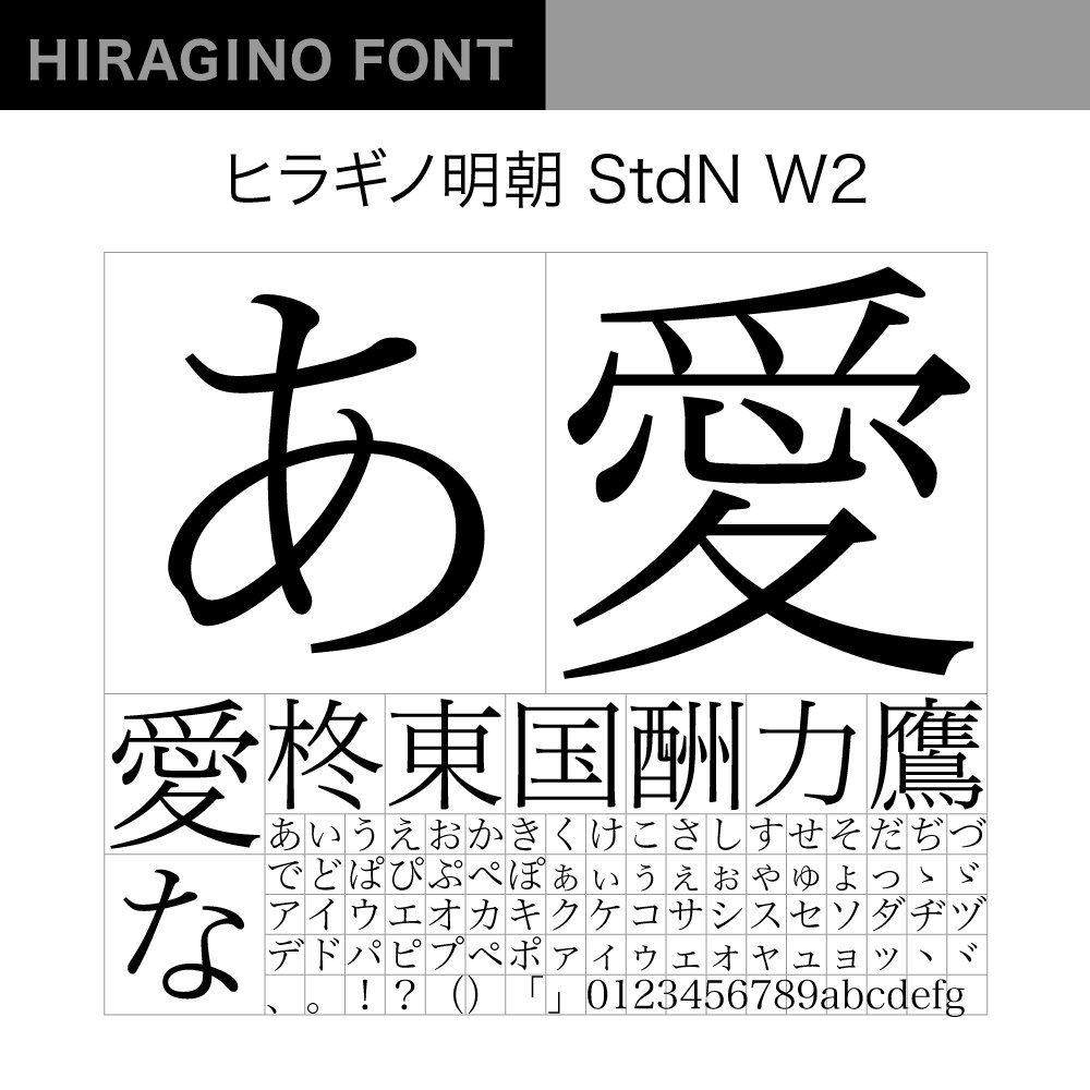 Amazon.co.jp: OpenType ヒラギノ明朝 StdN W2 [ダウンロード