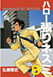 ハロー張りネズミ(8) (ヤングマガジンコミックス)
