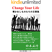 Change Your Life: mitibikaresimonotatinokotobashuu suzukimasayuki Smile Project (Japanese Edition)