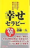 幸せセラピー (〈ムック〉の本)