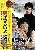 松竹 寅さんシリーズ 男はつらいよ 幸福の青い鳥 [DVD]