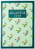 高橋 家計簿 2020年 B5 わたしのかけいぼ No.30 (2020年 1月始まり)