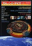 ストレンジデイズ 2012年 11月号 [雑誌]