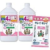 kireikirei 泡沫洗手液 日本亚马逊限定 柑橘果味的香气 替换装 特大 800ml×2个 附带消菌贴