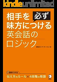 Amazon.co.jp: [改訂版]相手を「必ず動かす」英文メールの書き方 eBook: ポール・ビソネット: Kindleストア