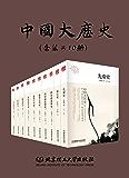 中国大历史(套装共10册)