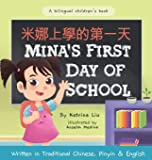 Mina's First Day of School (Bilingual Chinese with Pinyin and English - Traditional Chinese Version): A Dual Language…