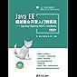 Java EE框架整合开发入门到实战:Spring+Spring MVC+MyBatis(微课版)