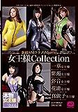 新宿SMクラブ[ミルラ] 女王様コレクション [DVD]
