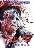 マッド・アイ 悪魔のホスピタル [DVD]