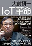 大前研一 IoT革命 ―ウェアラブル・家電・自動車・ロボット あらゆるものがインターネットとつながる時代の戦略発想 (「BBT×プレジデント」エグゼクティブセミナー選書)