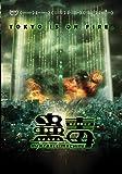 Meatball Machine: Kodoku [DVD]