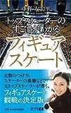 (132)トップスケーターのすごさがわかるフィギュアスケート (ポプラ新書)