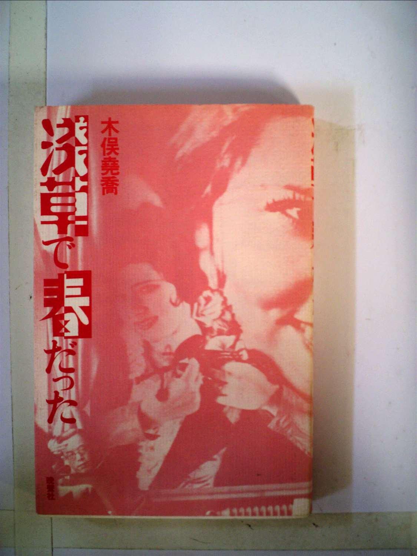 浅草で春だった (1985年) | 木俣...