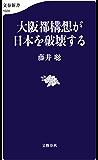 大阪都構想が日本を破壊する (文春新書)