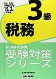 銀行業務検定試験受験対策シリーズ 税務3級〈2014年10月・2015年3月受験用〉