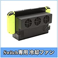 Switch専用 ハイパワー冷却ファン