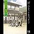 カッパの飼い方 15 (ヤングジャンプコミックスDIGITAL)